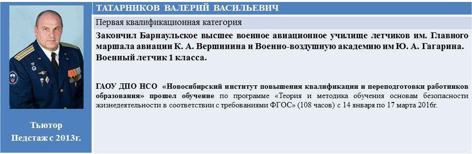татарн