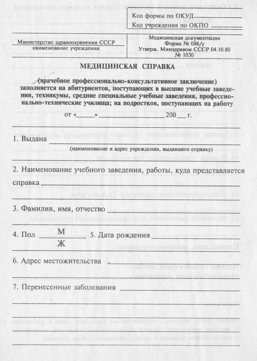бланк заявления в кадетский корпус