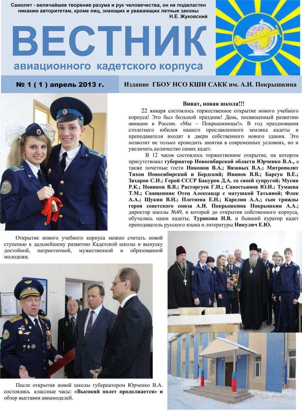 Vestnik (1)
