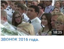 ЗВОНОК2016