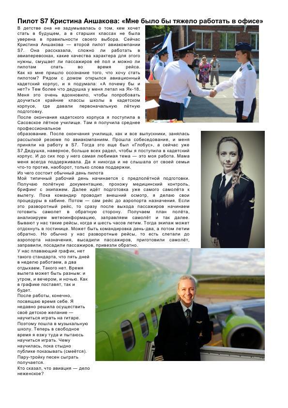 Пилот S7 Кристина Аншакова_000