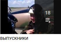 выпускн