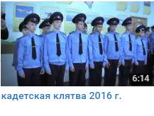 клятва 2016г