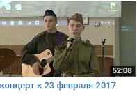 концерт 23