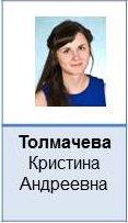 толмачева
