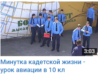 урок авиации