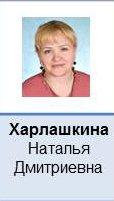 харлашкина