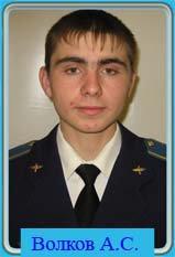 Volkov AS