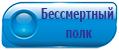 бессм полк 50пт