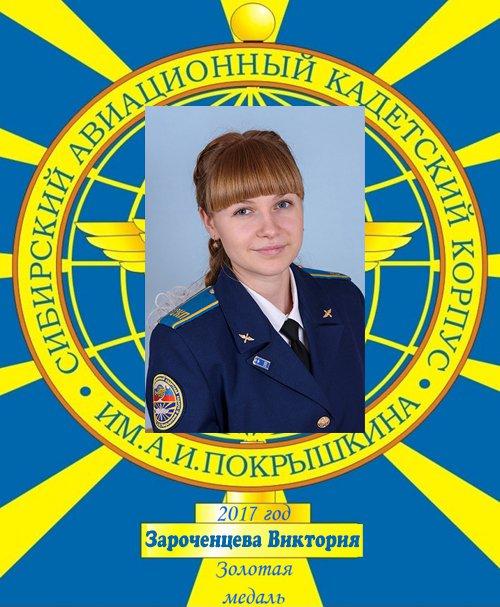 Вика Зароченцева