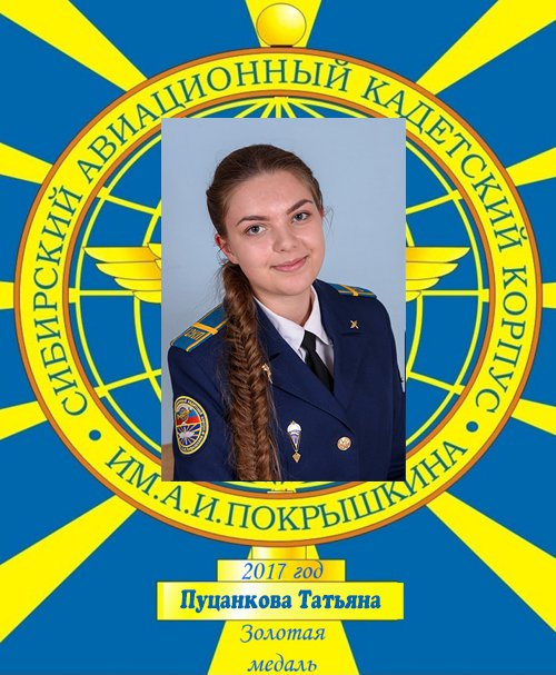 Пуцанкова