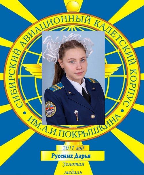 Русских