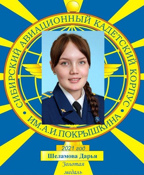 шеламова