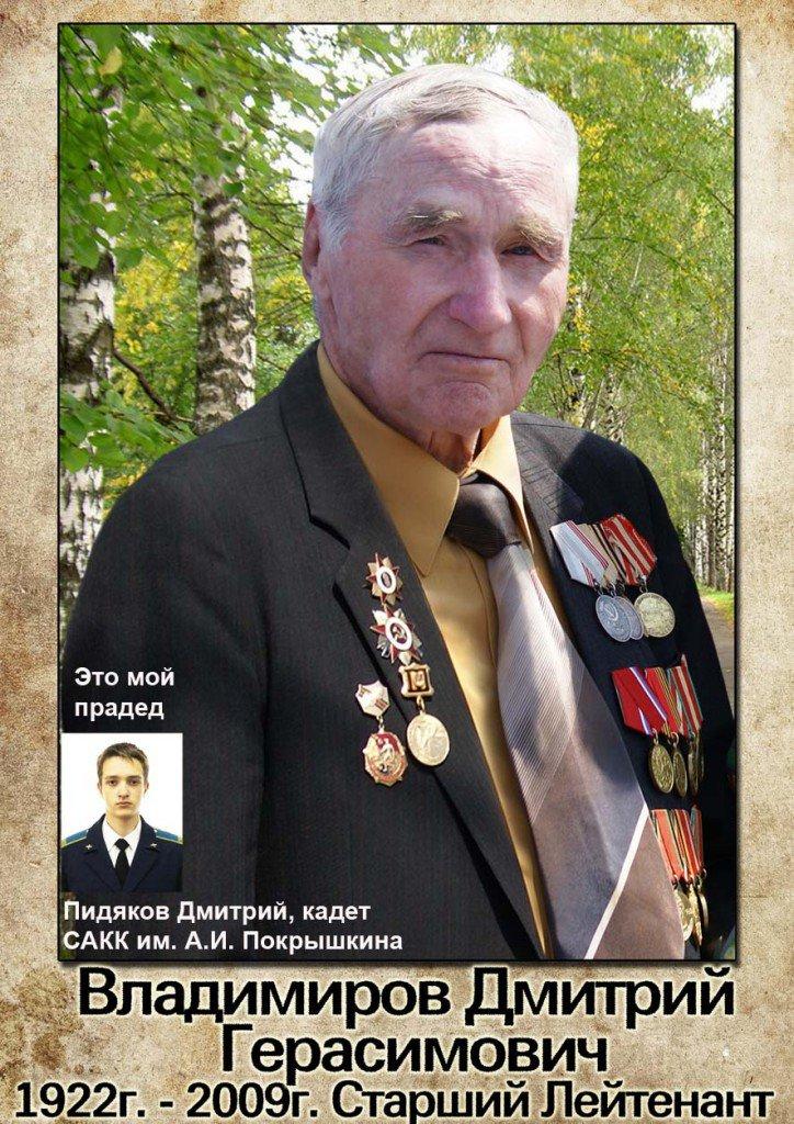 Владимиров Дмитрий Герасимович