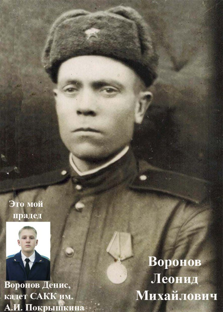 Воронов Леонид Михайлович