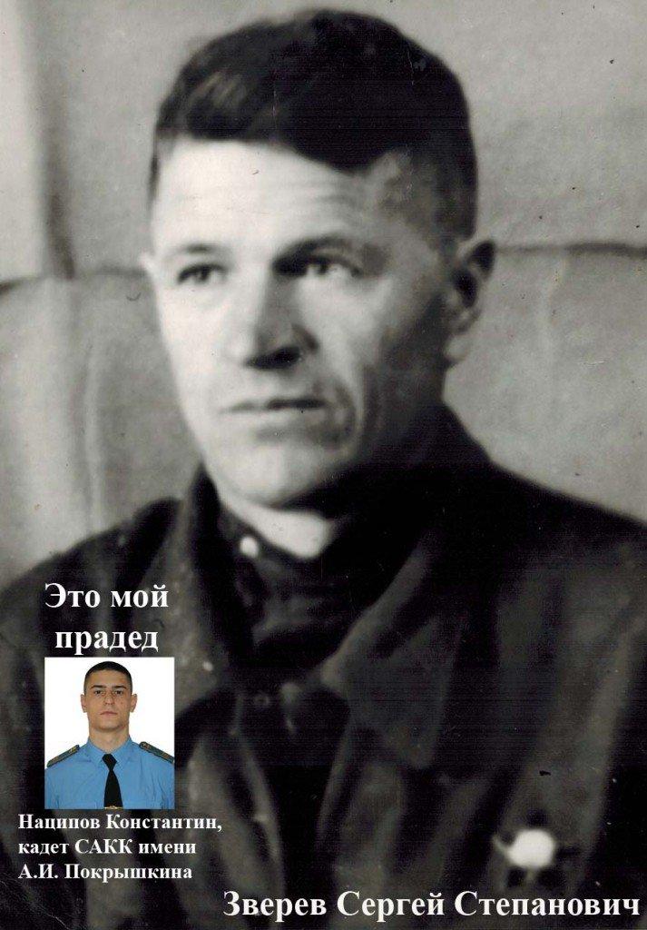 Зверев Сергей Степанович