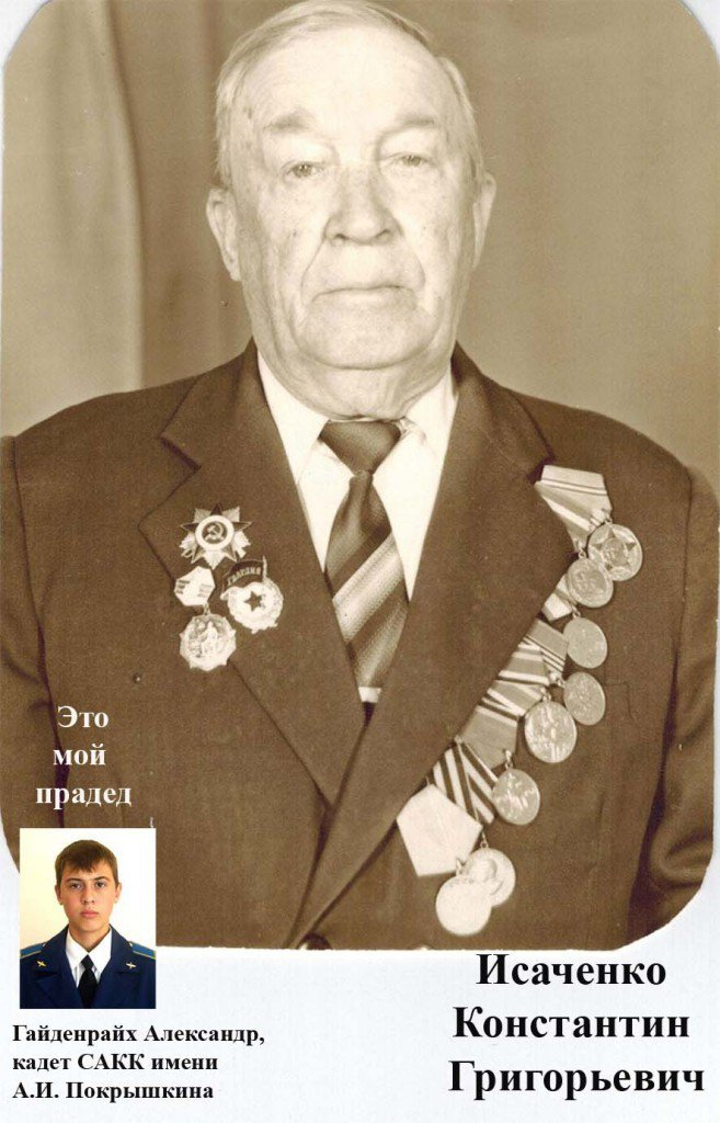 Исаченко Констанин Григорьевич