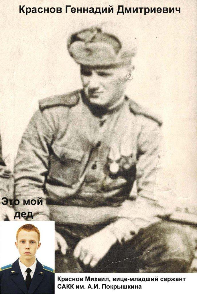 Краснов Геннадий Дмитриевич