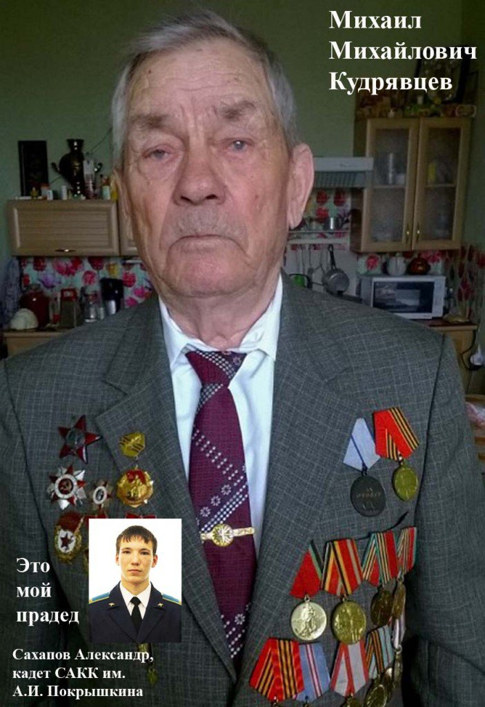 Кудрявцем Михаил Михайлович