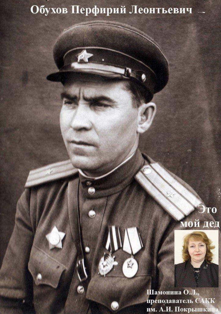 Обухов Перфирий Леонтьевич