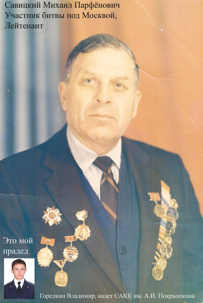 Савицкий Михаил Парфёнович
