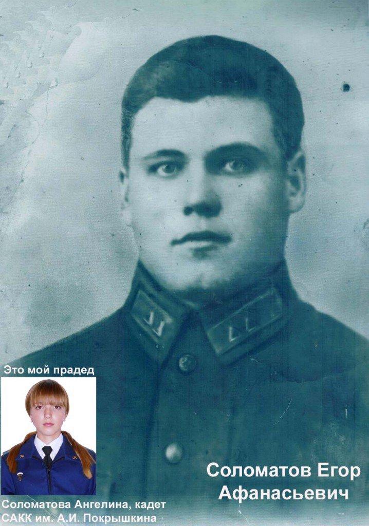 Соломатов Егор Афанасьевич