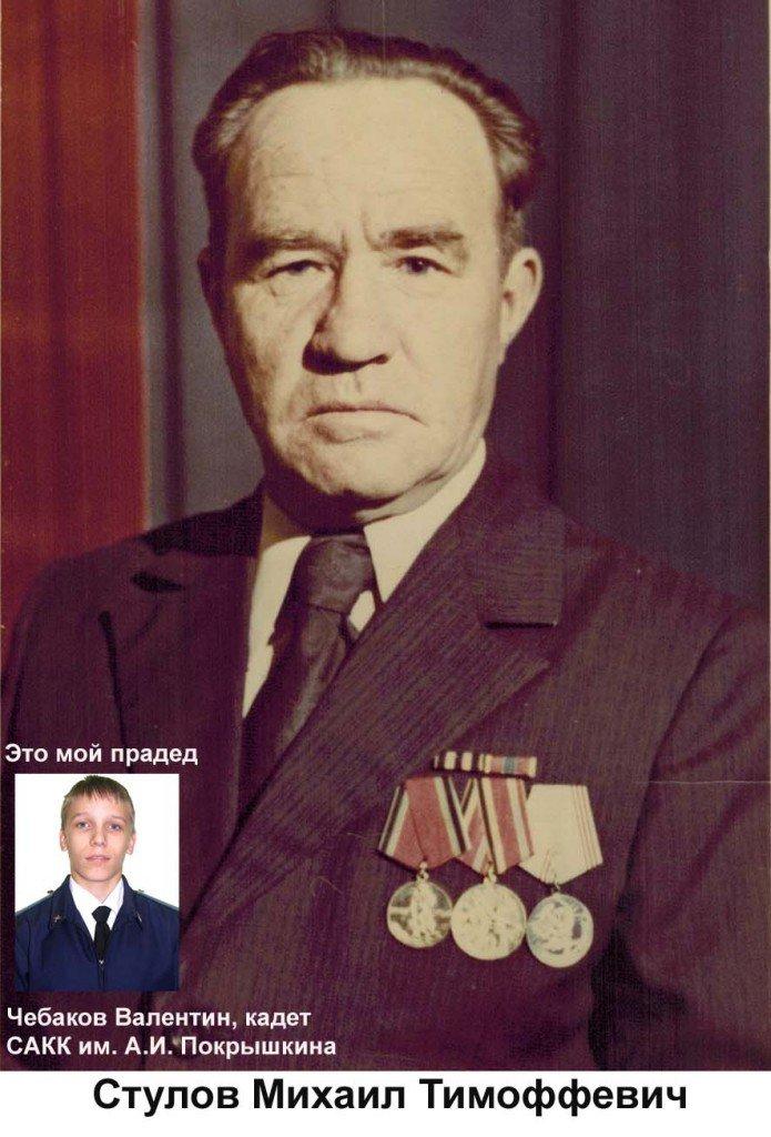 Стулов Михаил Тимофеевич