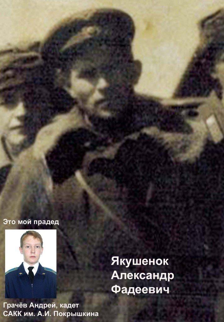 Якушенок Александр Фадеевич