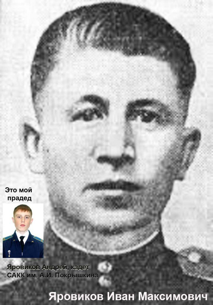 Яровиков Иван Максимович