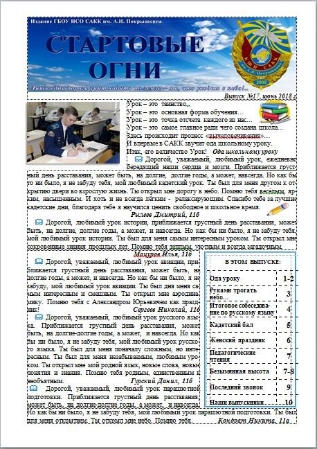 газета 17