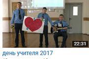 день учителя 2017