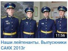 лейтенанты