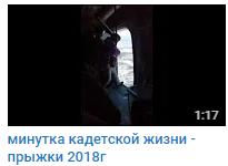 парашютн 2018