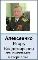 алексеенко