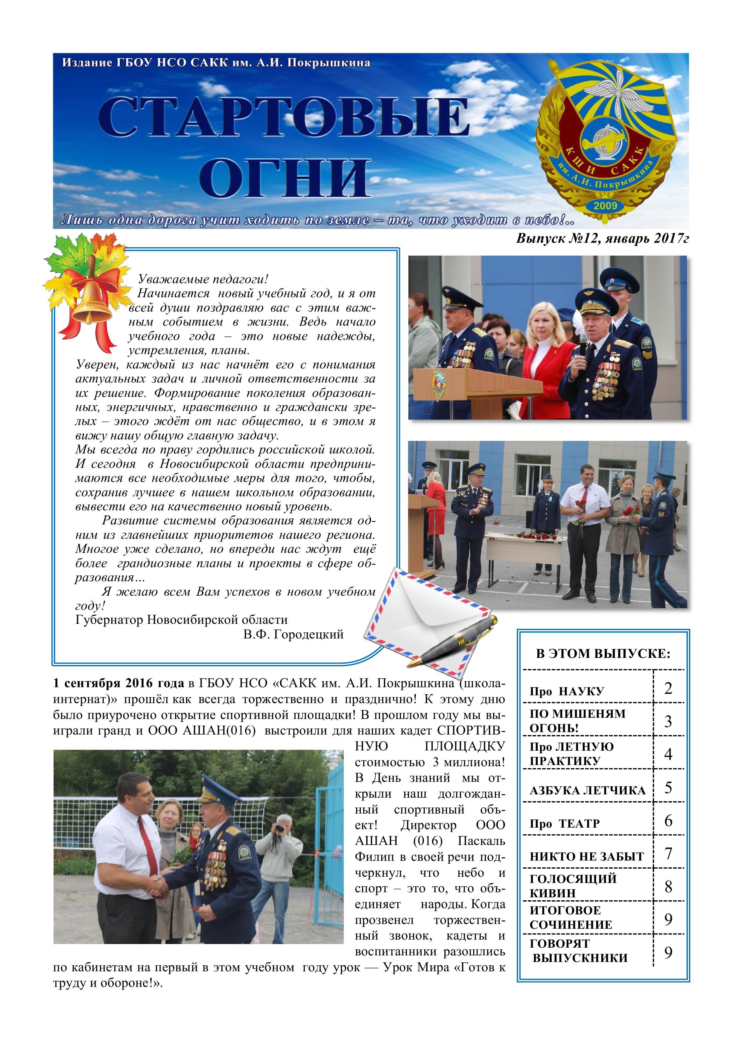 Стартовые огни выпуск № 12, январь 2017 _1